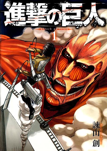 Shingeki no Kyojin [Manga] [84/??] [Español] [Mega]